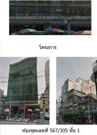 คอนโดมิเนียม/อาคารชุดหลุดจำนอง ธ.ธนาคารกรุงไทย มักกะสัน ราชเทวี กรุงเทพมหานคร