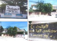 บ้านเดี่ยวหลุดจำนอง ธ.ธนาคารกรุงไทย คู้ฝั่งเหนือ หนองจอก กรุงเทพมหานคร