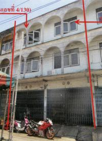 อาคารพาณิชย์หลุดจำนอง ธ.ธนาคารอาคารสงเคราะห์ บางบอน บางขุนเทียน กรุงเทพมหานคร