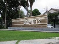 บ้านเดี่ยวหลุดจำนอง ธ.ธนาคารกรุงศรีอยุธยา ประเวศ ประเวศ กรุงเทพมหานคร